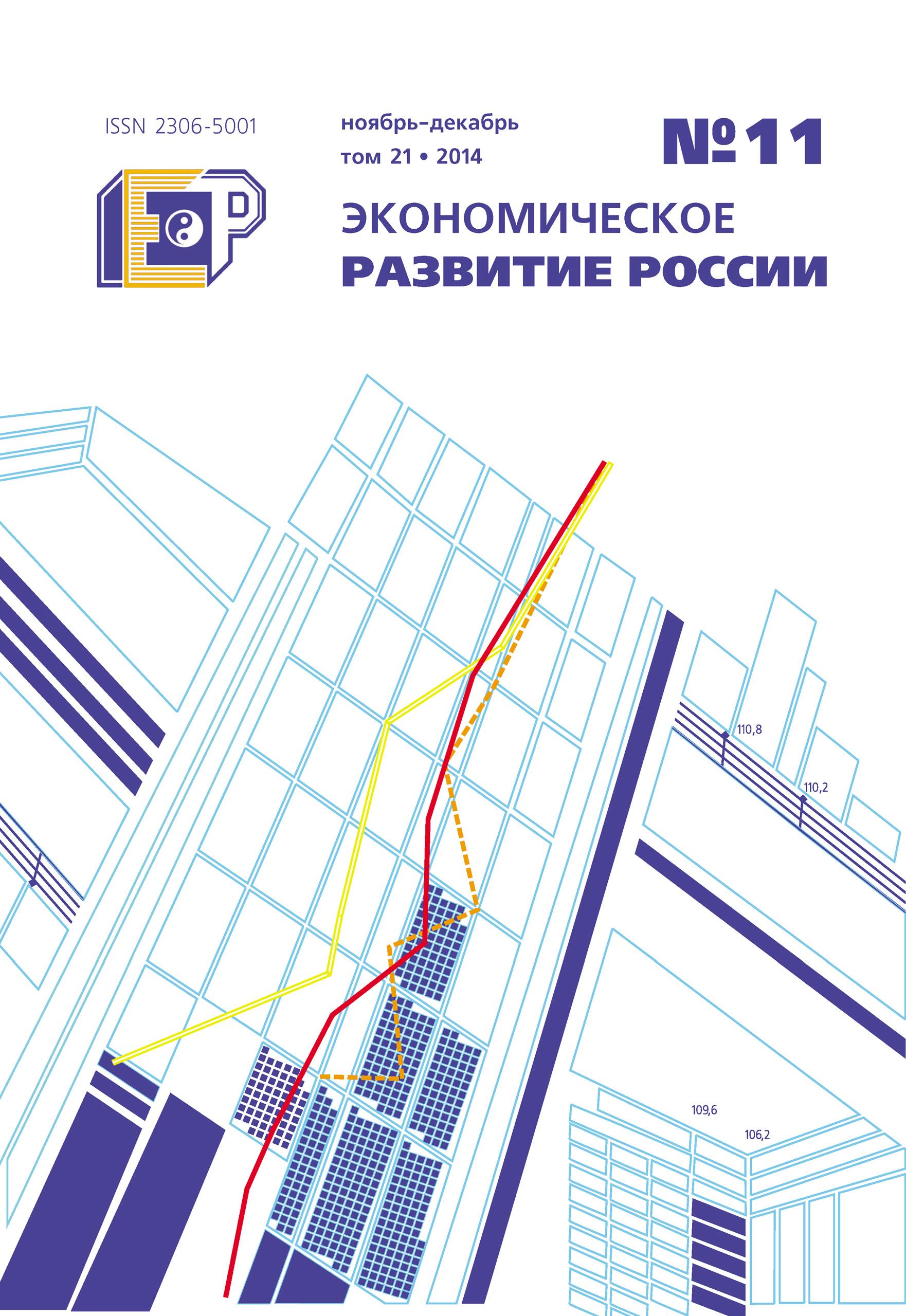 Отсутствует Экономическое развитие России № 11 2014