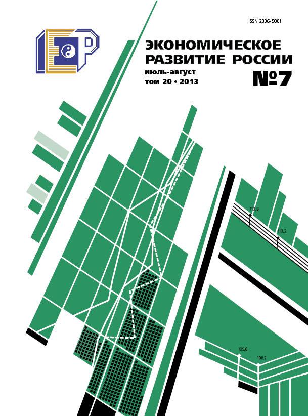 Отсутствует Экономическое развитие России № 7 2013