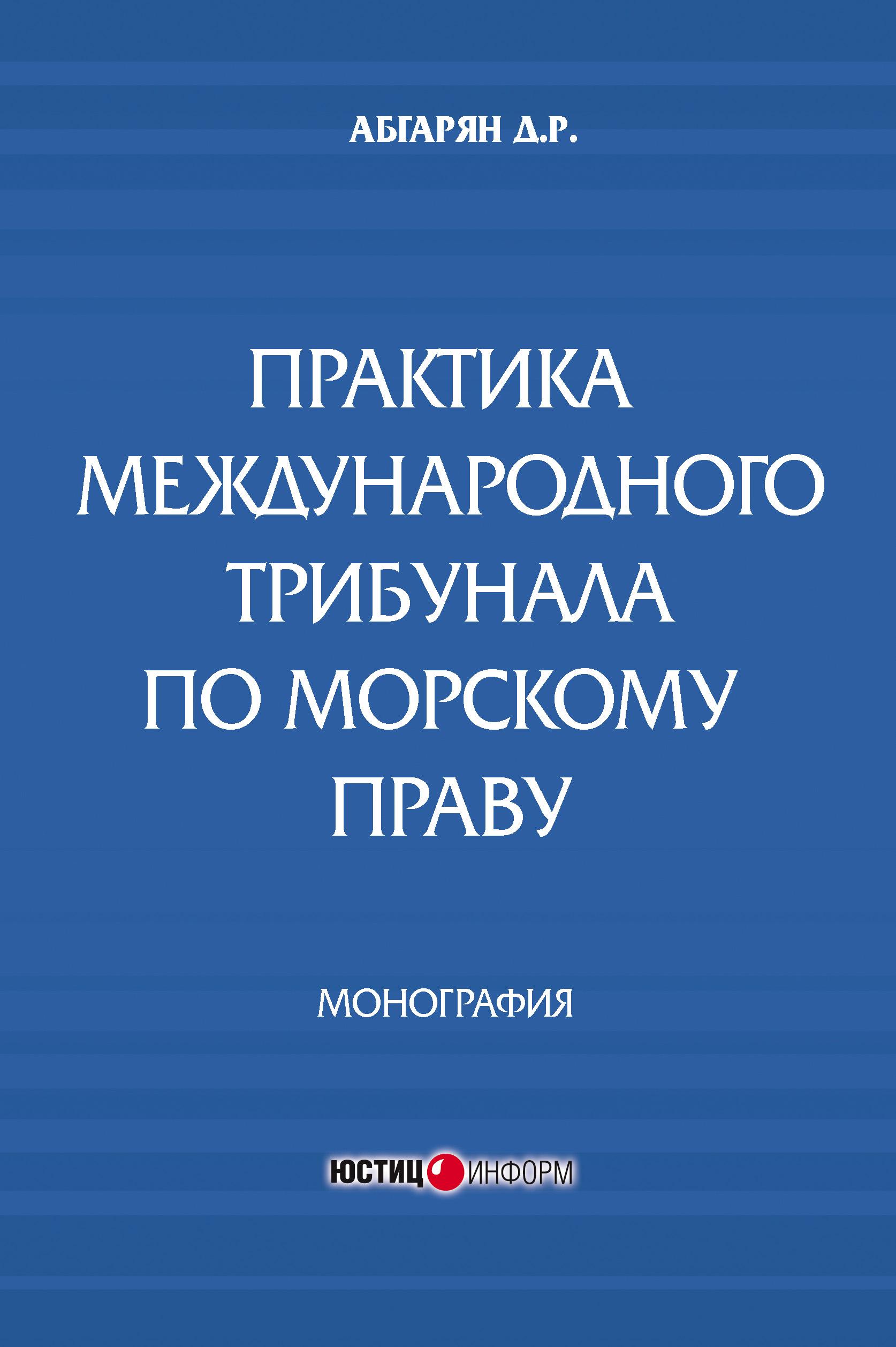 Д. Р. Абгарян Практика международного трибунала по морскому праву competence in the law
