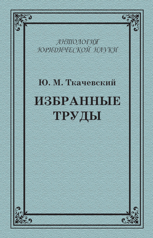 Ю. М. Ткачевский Избранные труды и ю подгаецкая и ю подгаецкая избранные статьи