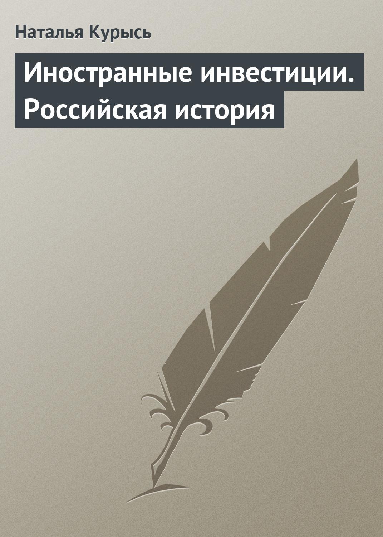 фото обложки издания Иностранные инвестиции. Российская история