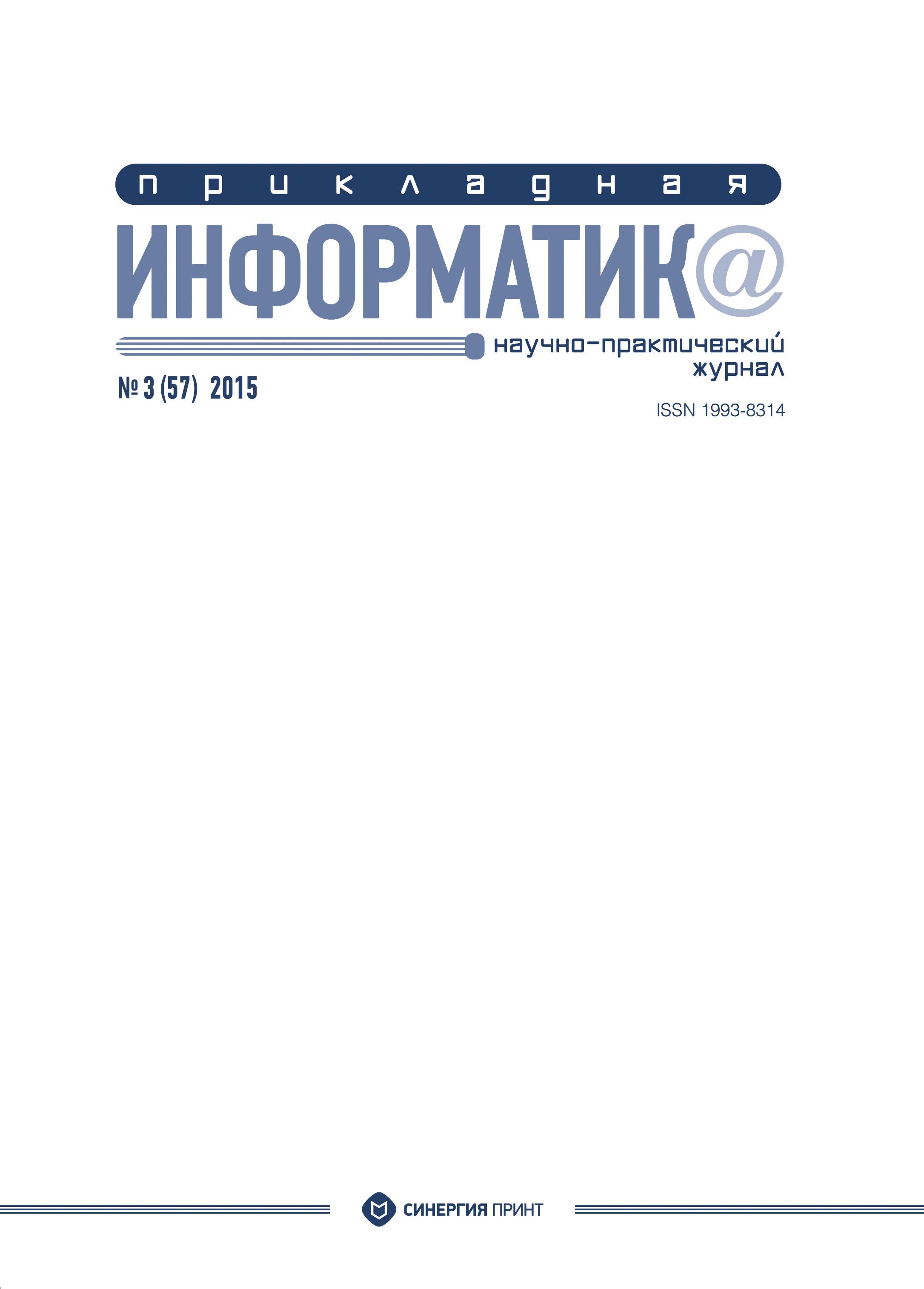 Отсутствует Прикладная информатика №3 (57) 2015