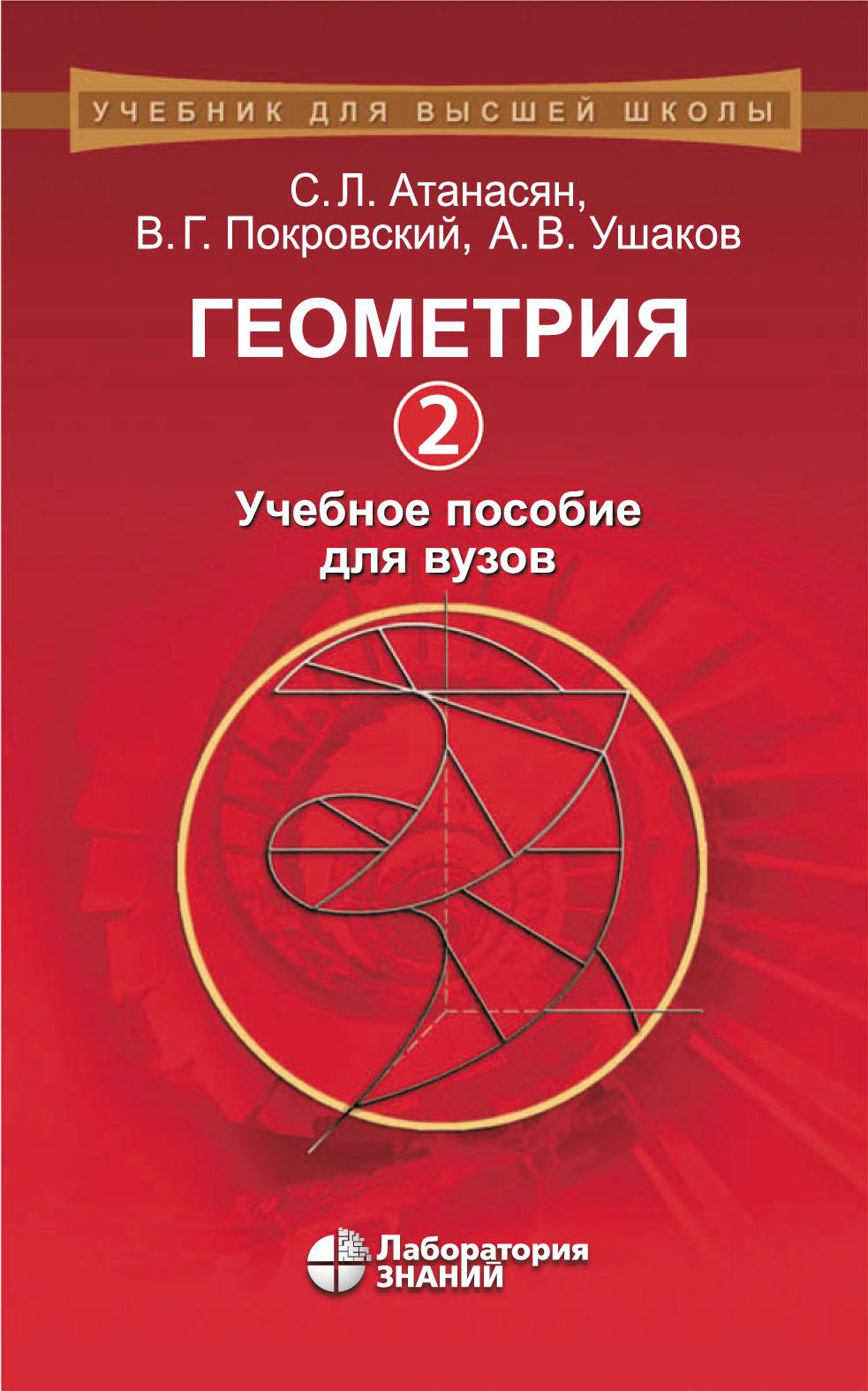 купить Л. С. Атанасян Геометрия. Часть 2. Учебное пособие для вузов недорого
