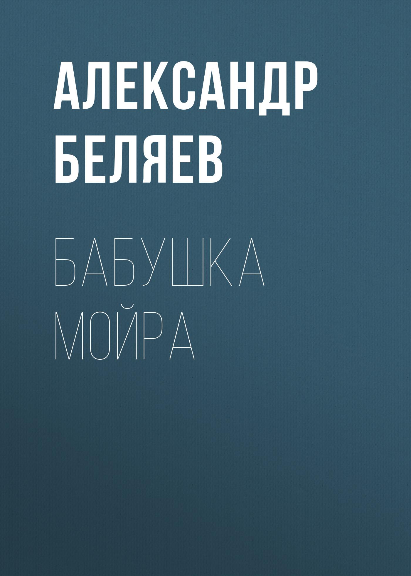 Александр Беляев Бабушка Мойра ваня и соня и маша и гвоздь 2018 11 25t19 00