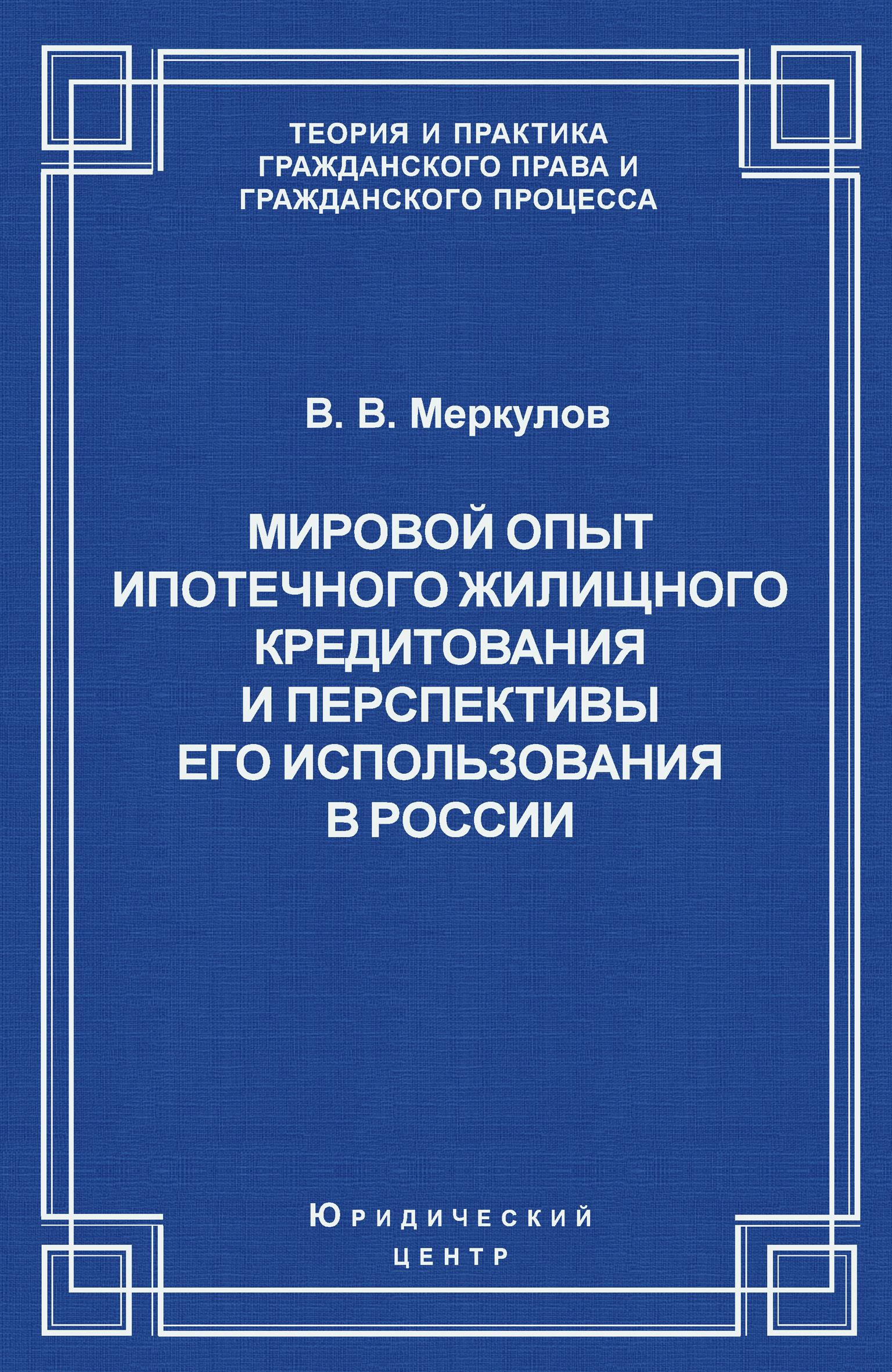 фото обложки издания Мировой опыт ипотечного жилищного кредитования и перспективы его использования в России