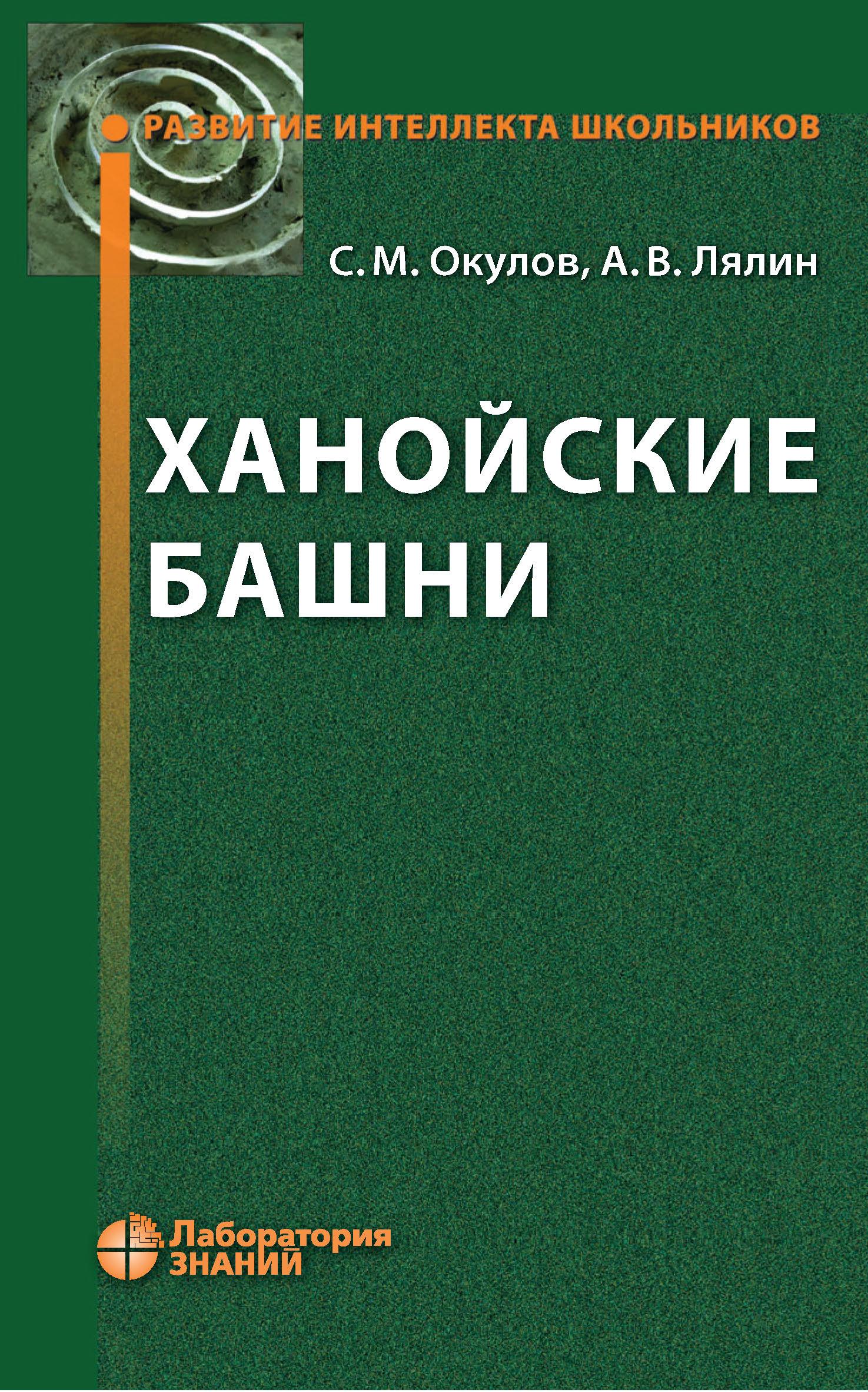 С. М. Окулов Ханойские башни