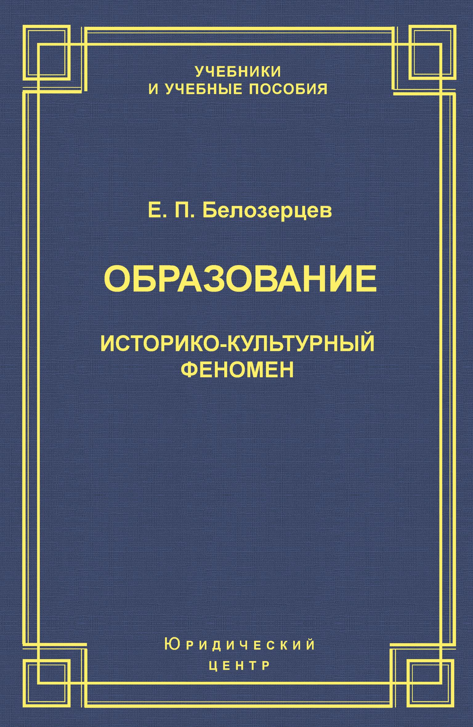 Евгений Белозерцев Образование. Историко-культурный феномен