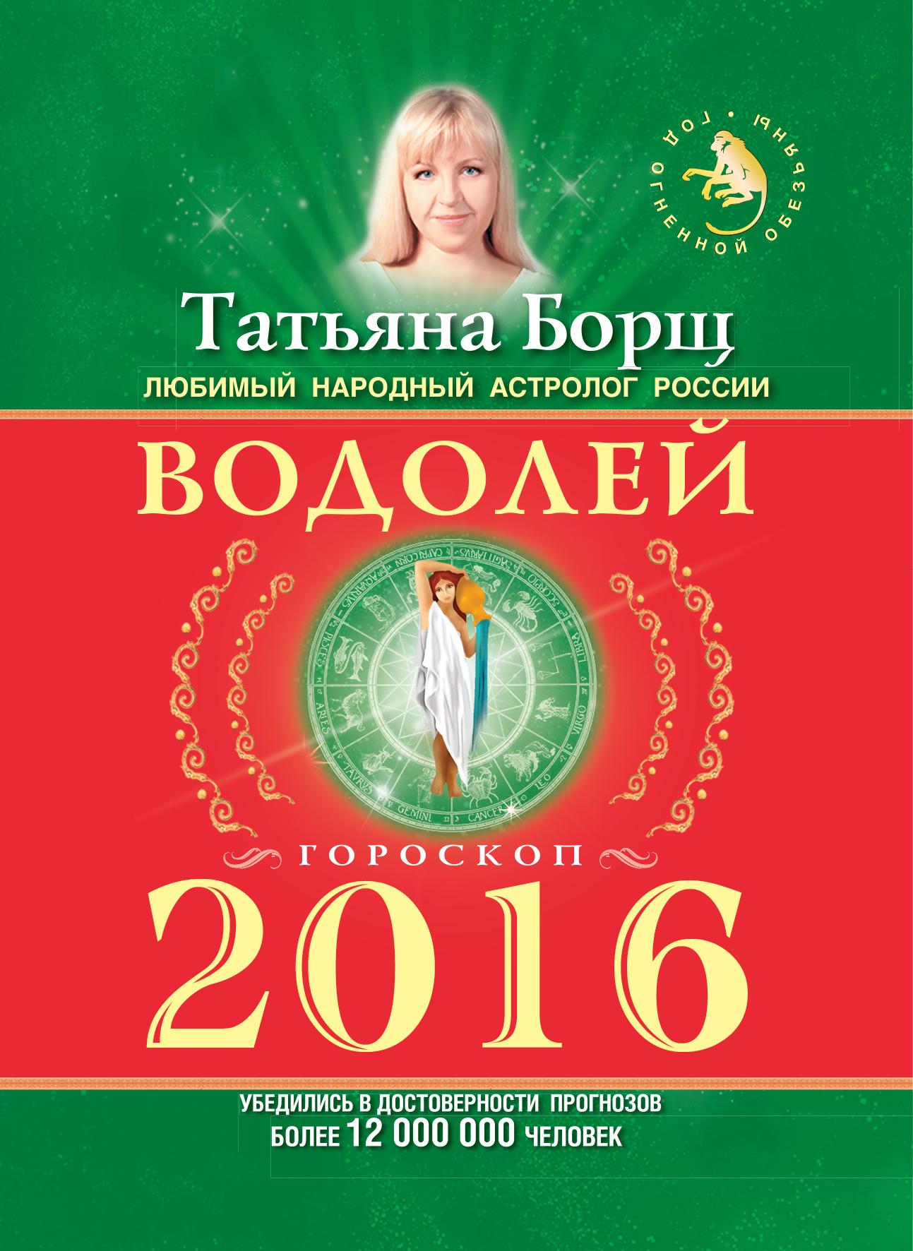 Татьяна Борщ Водолей. Гороскоп на 2016 год