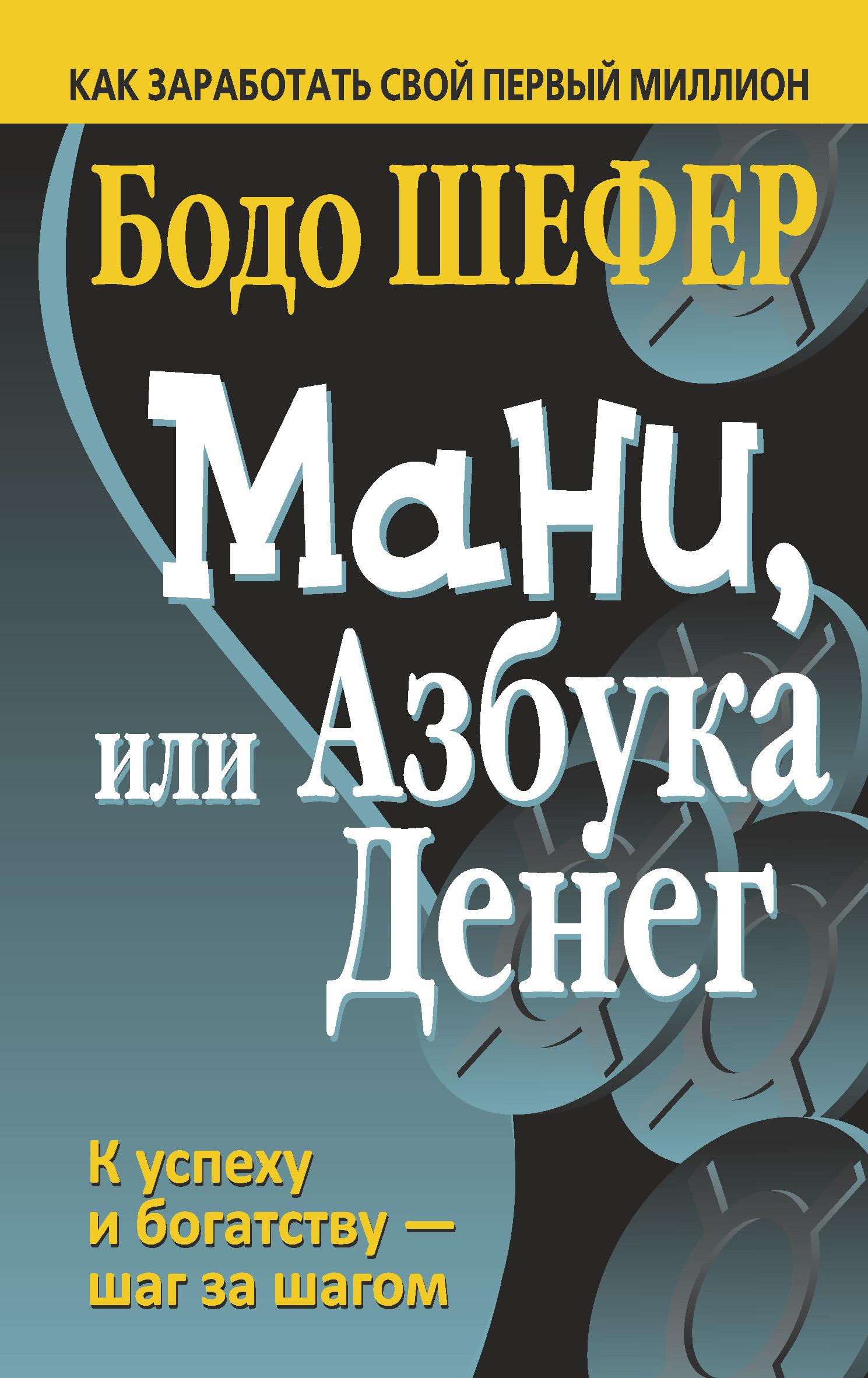 Обложка книги. Автор - Бодо Шефер