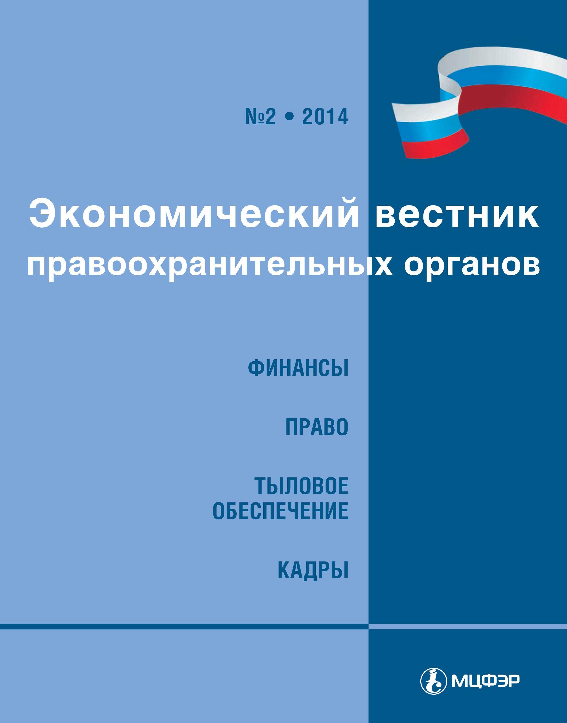 Экономический вестник правоохранительных органов №02/2014