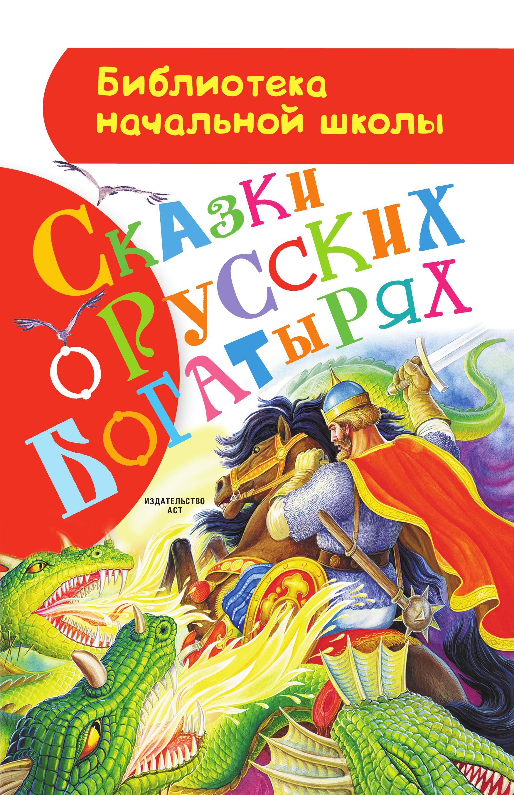 Народное творчество Сказки орусских богатырях цена