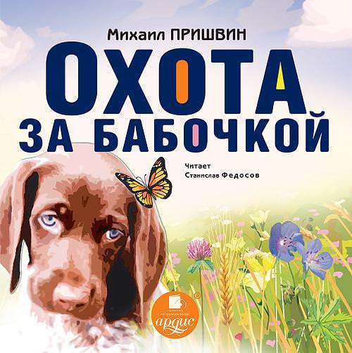 Михаил Пришвин Охота за бабочкой кадо