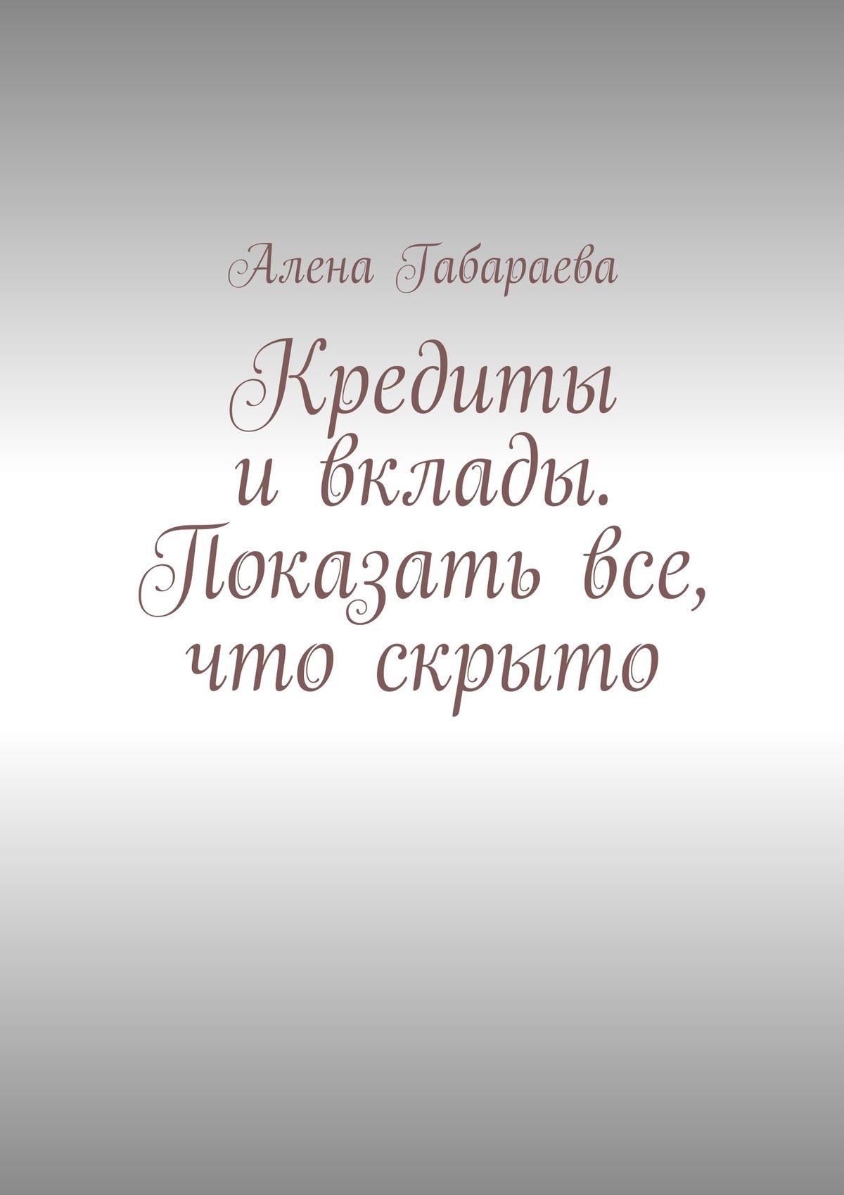 Обложка книги. Автор - Алена Габараева
