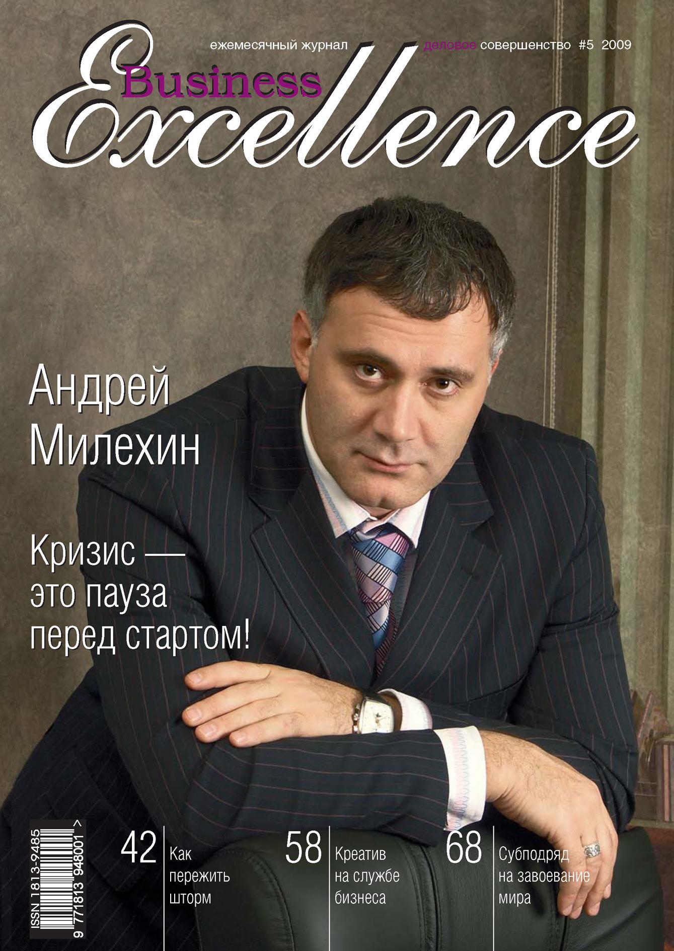 Отсутствует Business Excellence (Деловое совершенство) № 5 2009