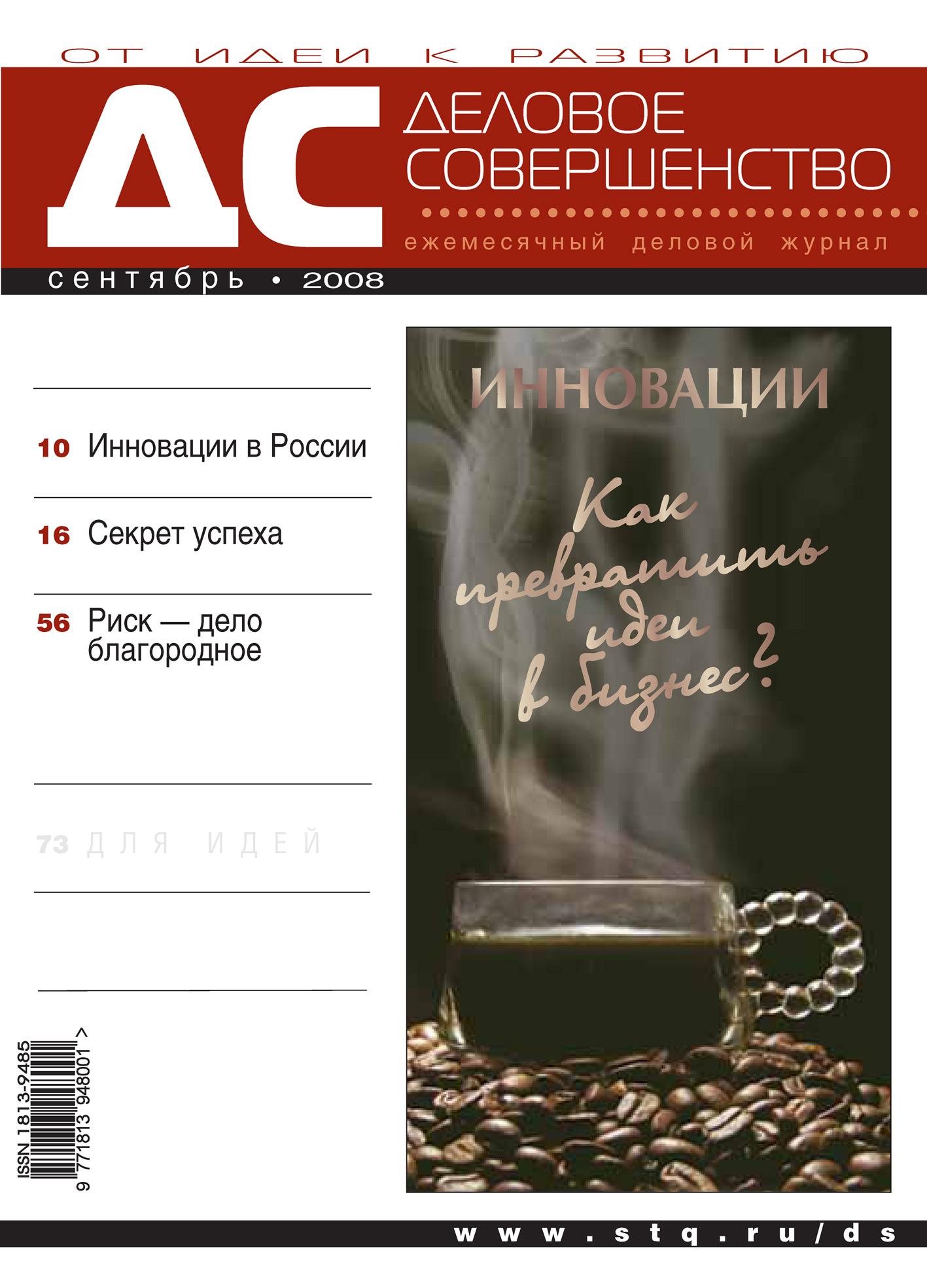 Фото - Отсутствует Деловое совершенство № 9 2008 отсутствует деловое совершенство 12 2008