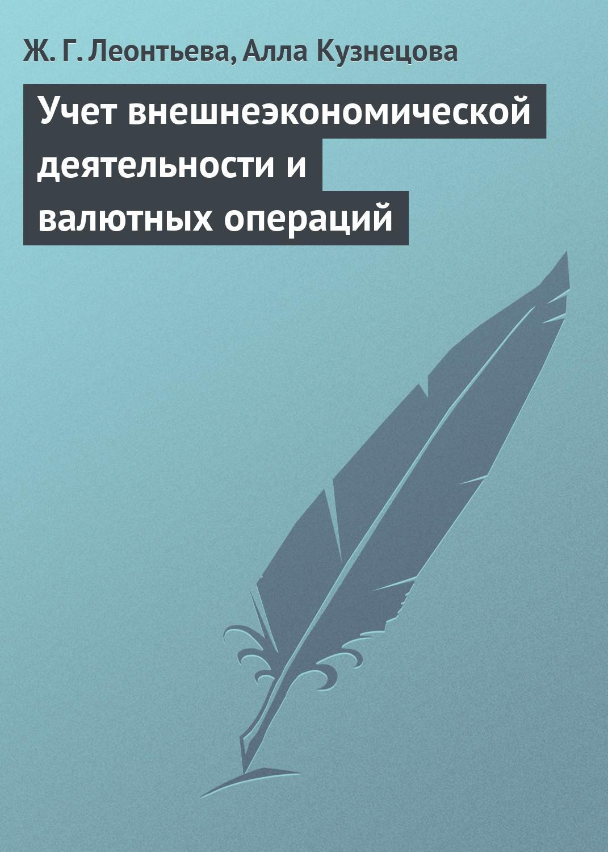 Обложка книги Учет внешнеэкономической деятельности и валютных операций