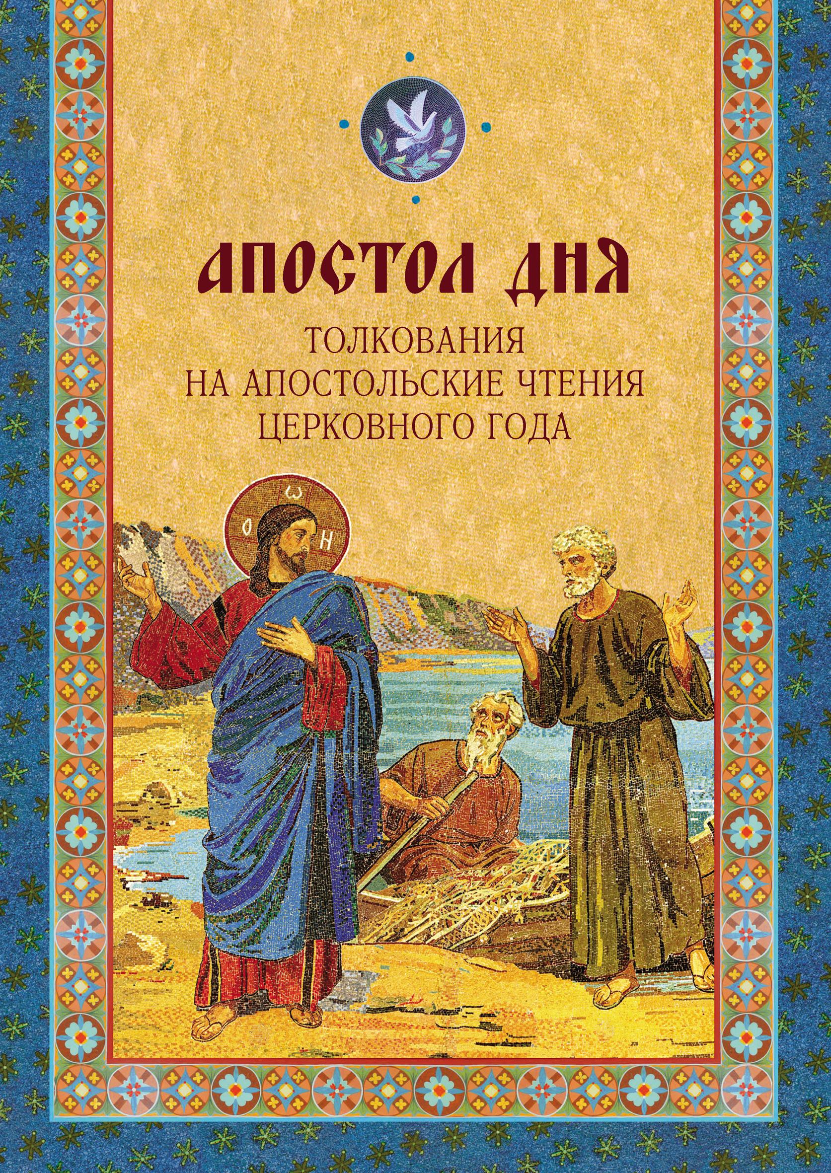 Апостол дня. Толкования на Апостольские чтения церковного года