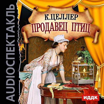 Карл Целлер Продавец птиц (оперетта) штраус и цыганский барон оперетта в 3 актах клавир и либретто page 6