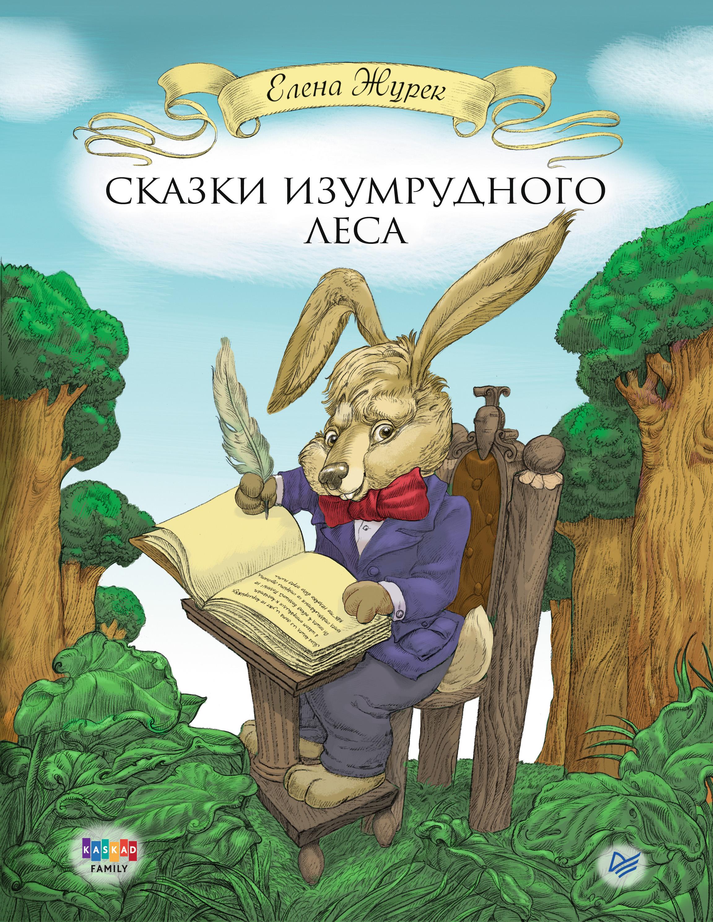 Елена Журек Сказки Изумрудного Леса елена пушкина волшебный огород бабушки ярины невероятные приключения родничка
