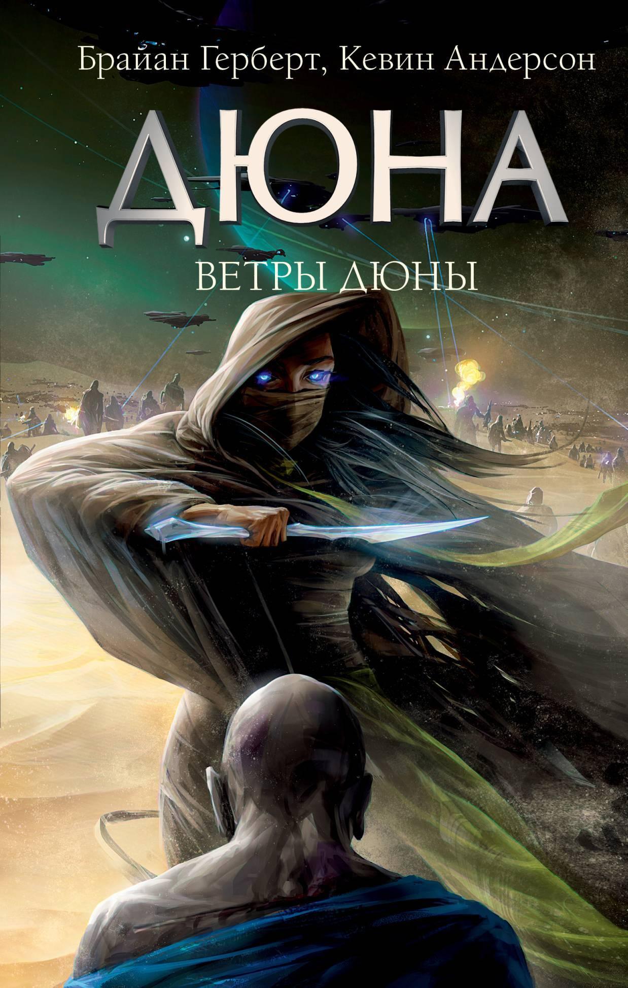 Кевин Андерсон Ветры Дюны герберт ф дюна бог император дюны еретики дюны капитул дюны