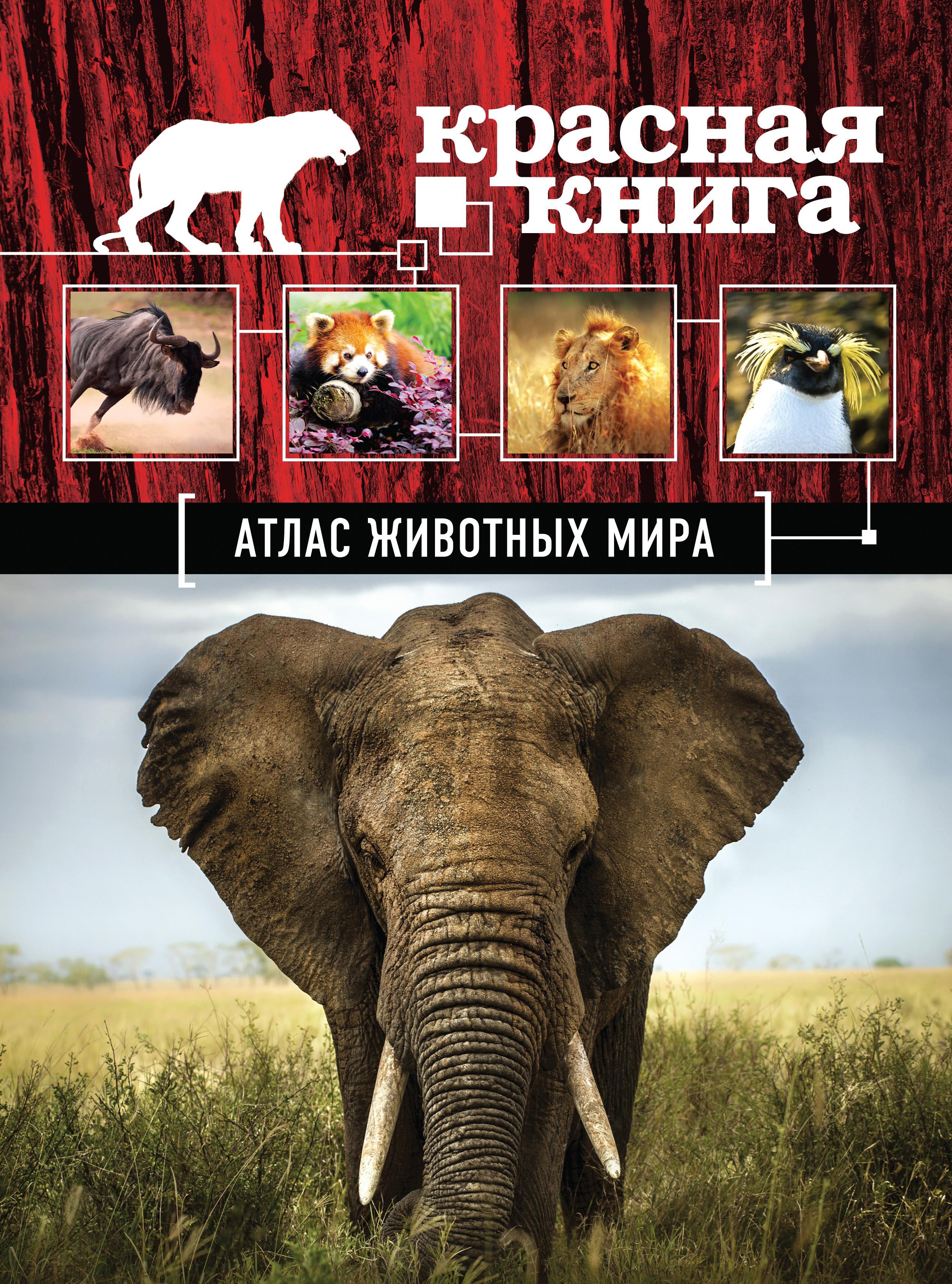 Красная книга. Атлас животных мира