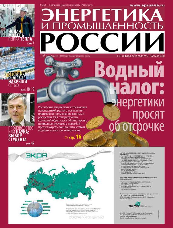 Отсутствует Энергетика и промышленность России №1-2 2014