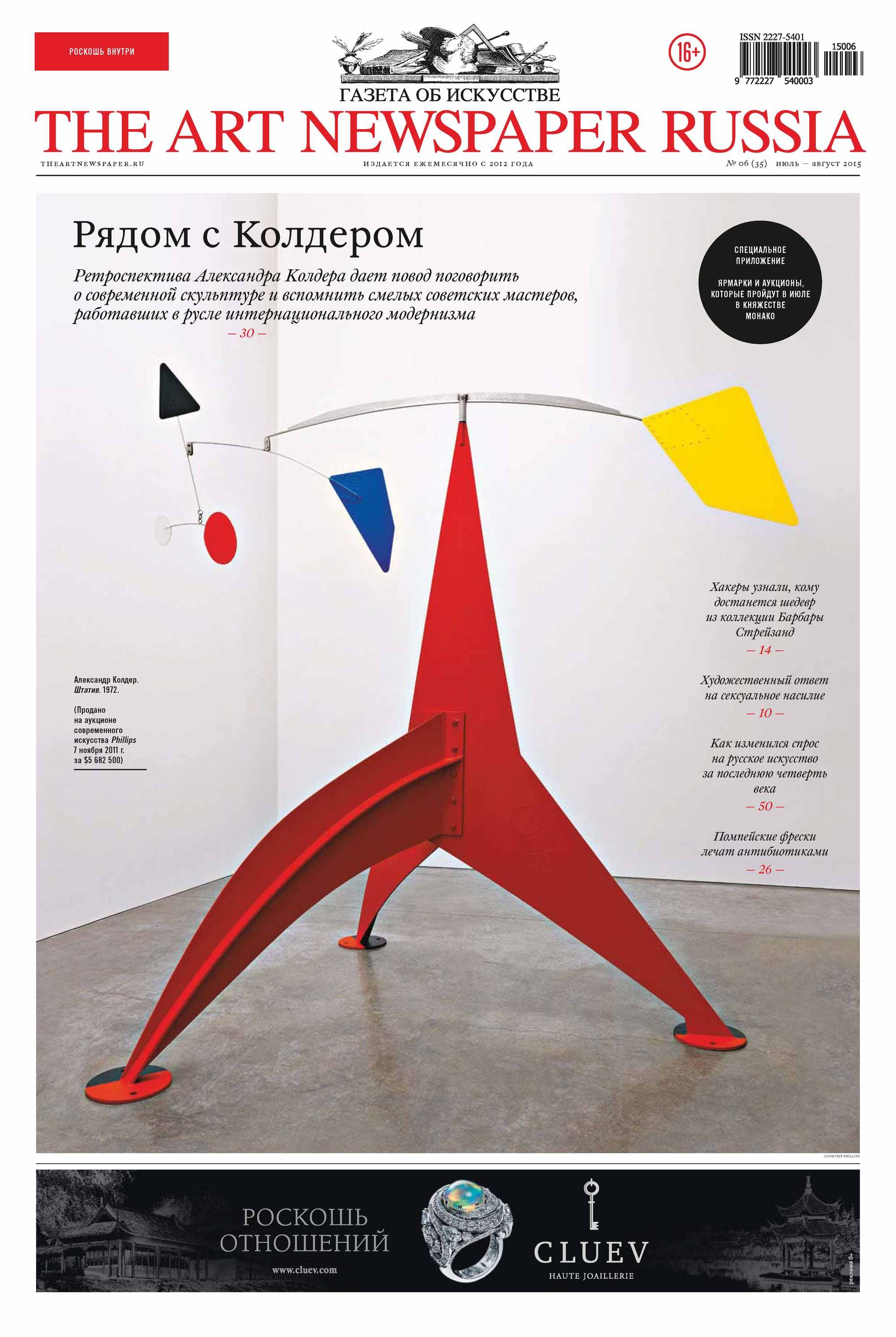 Отсутствует The Art Newspaper Russia №06 / июль-август 2015 александр блок искусство и газета