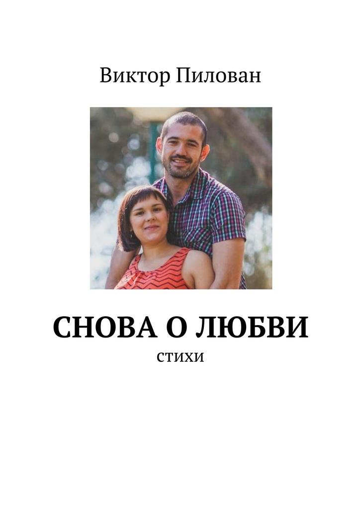 купить Виктор Пилован Снова олюбви по цене 60 рублей