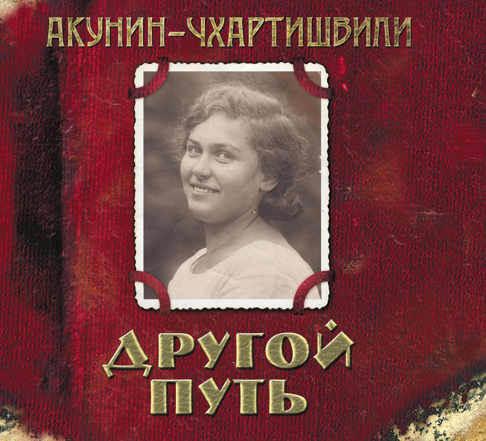цена на Борис Акунин Другой Путь