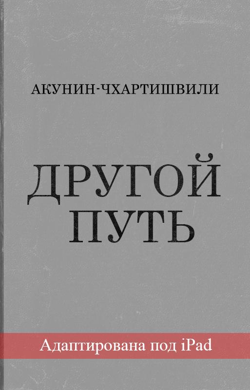 Другой Путь (адаптирована под iPad) ( Борис Акунин  )