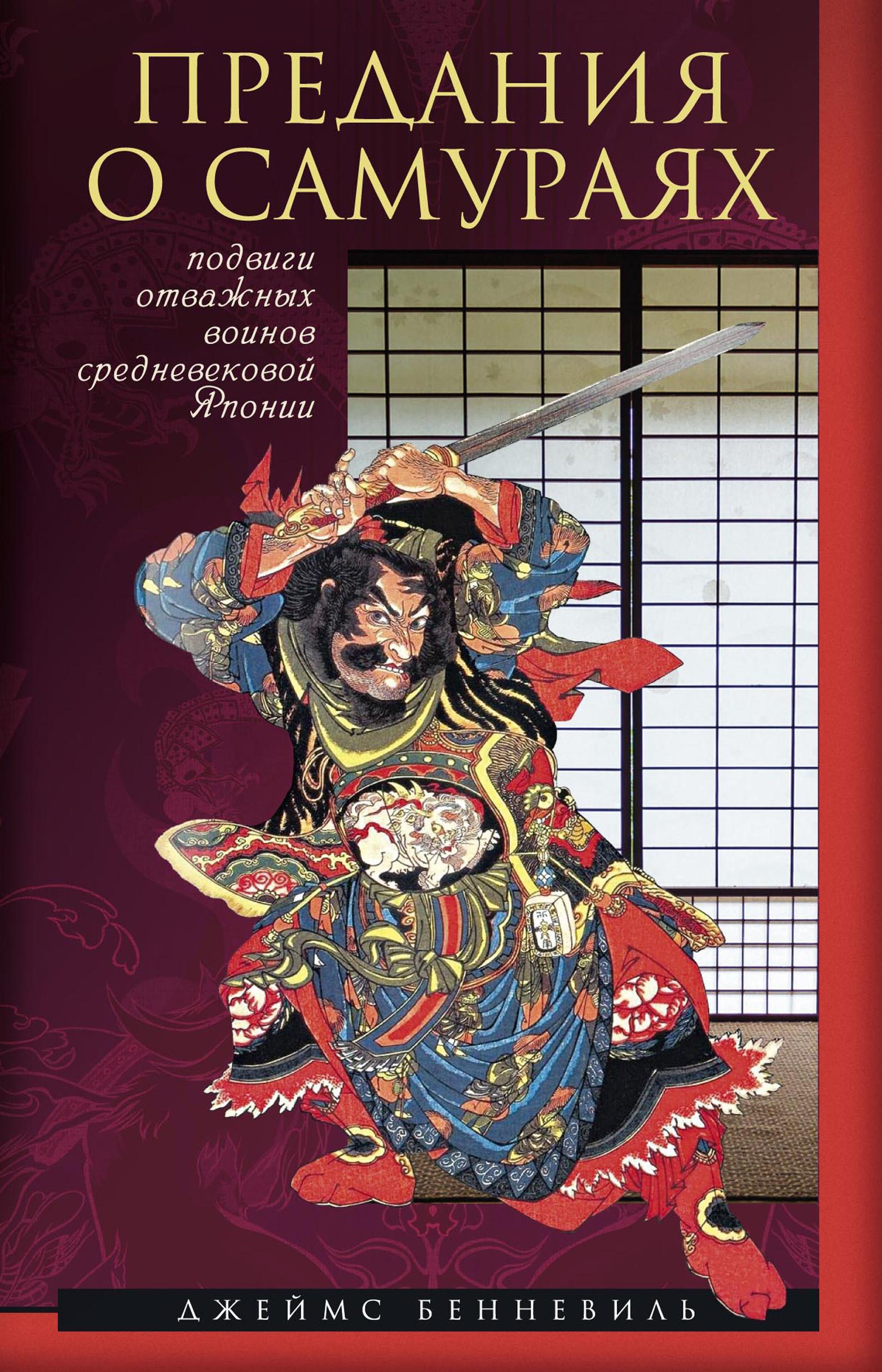 Предания о самураях фото