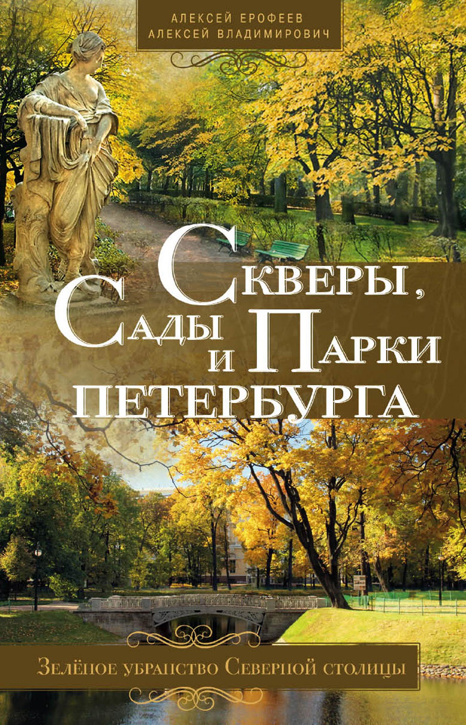 Алексей Ерофеев Скверы, сады и парки Петербурга. Зелёное убранство Северной столицы цена