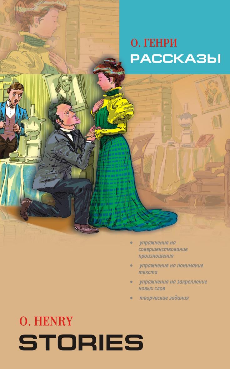 rasskazy kniga dlya chteniya na angliyskom yazyke mp3