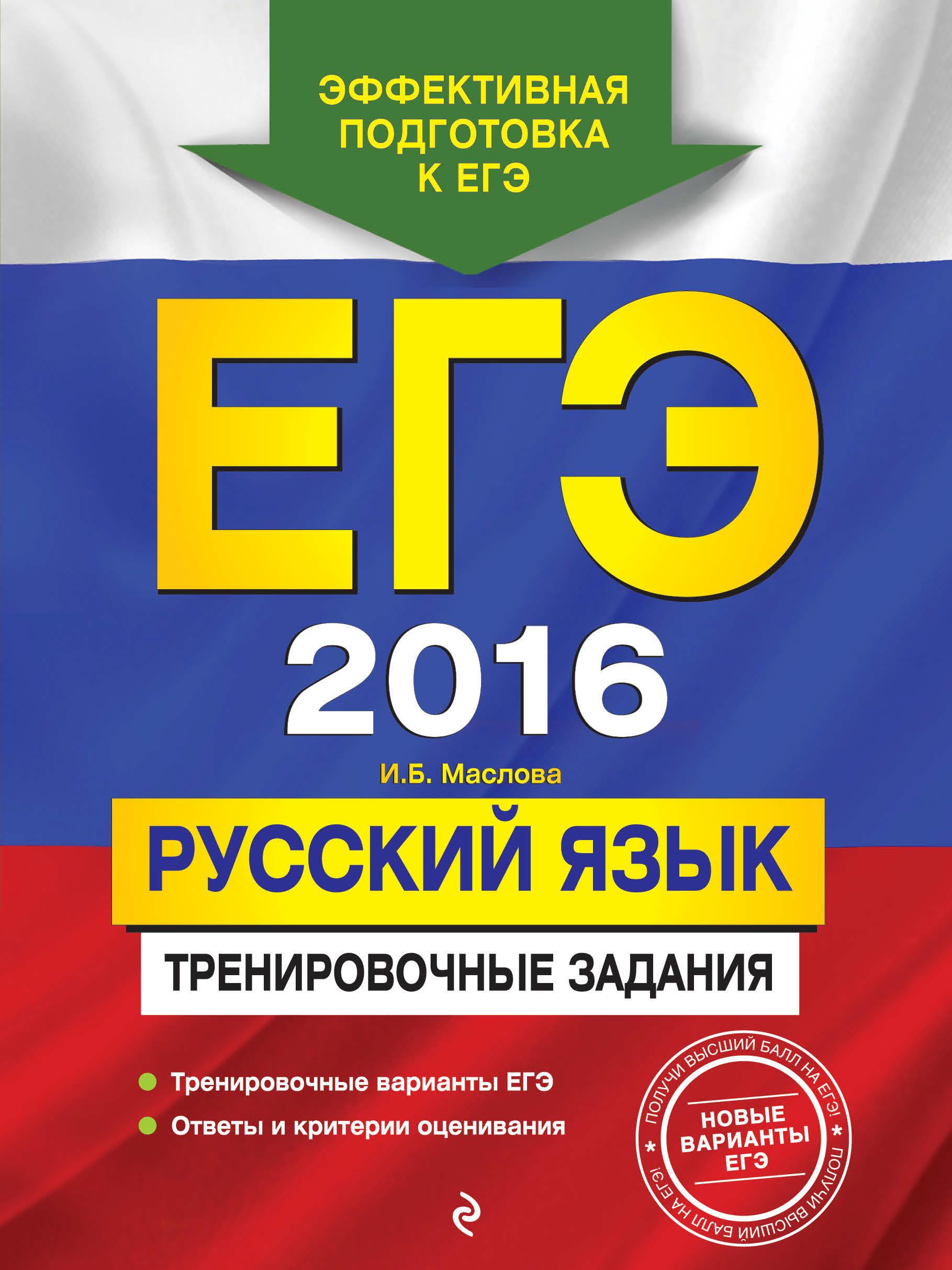 И. Б. Маслова ЕГЭ 2016. Русский язык. Тренировочные задания