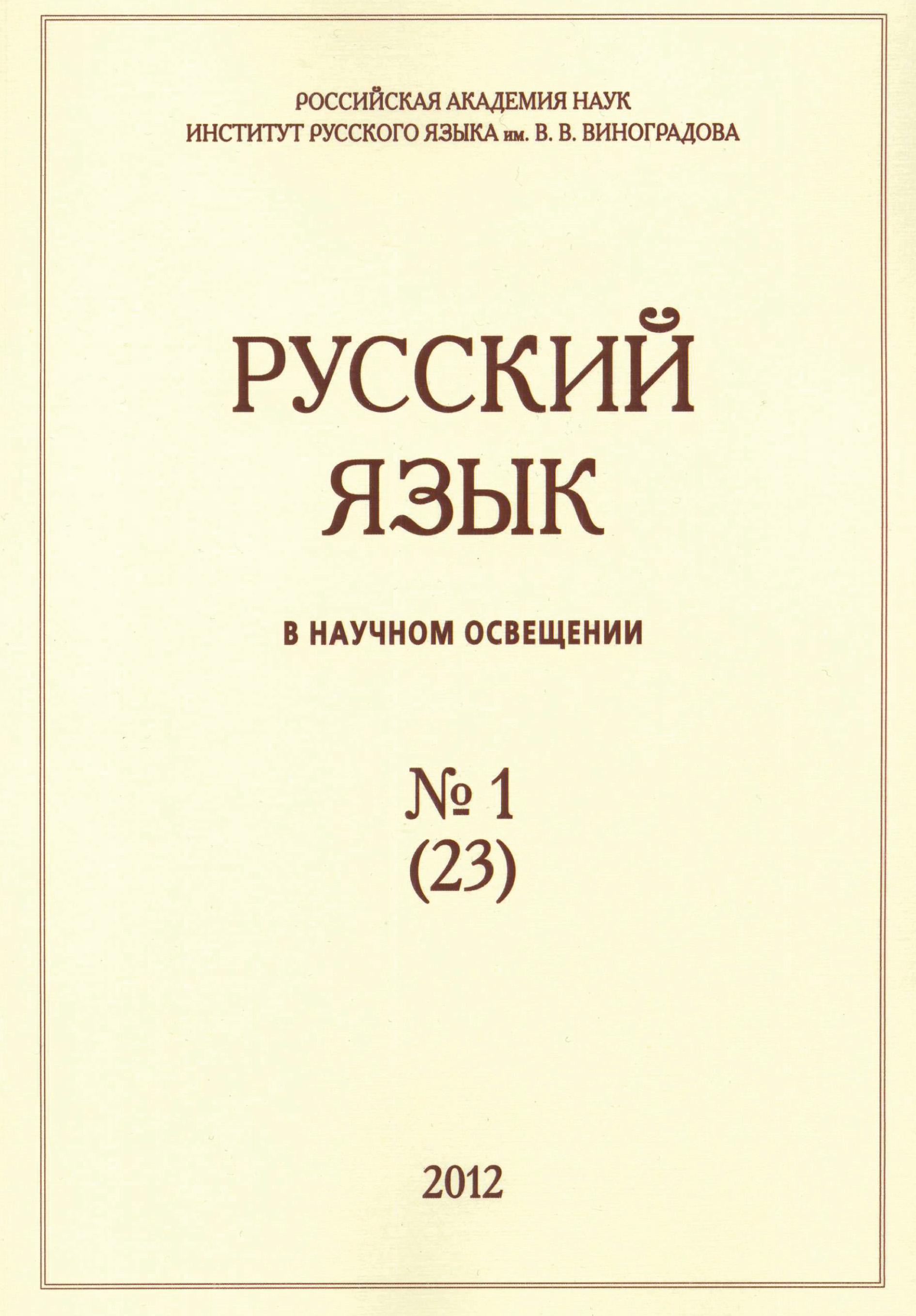 Отсутствует Русский язык в научном освещении №1 (23) 2012