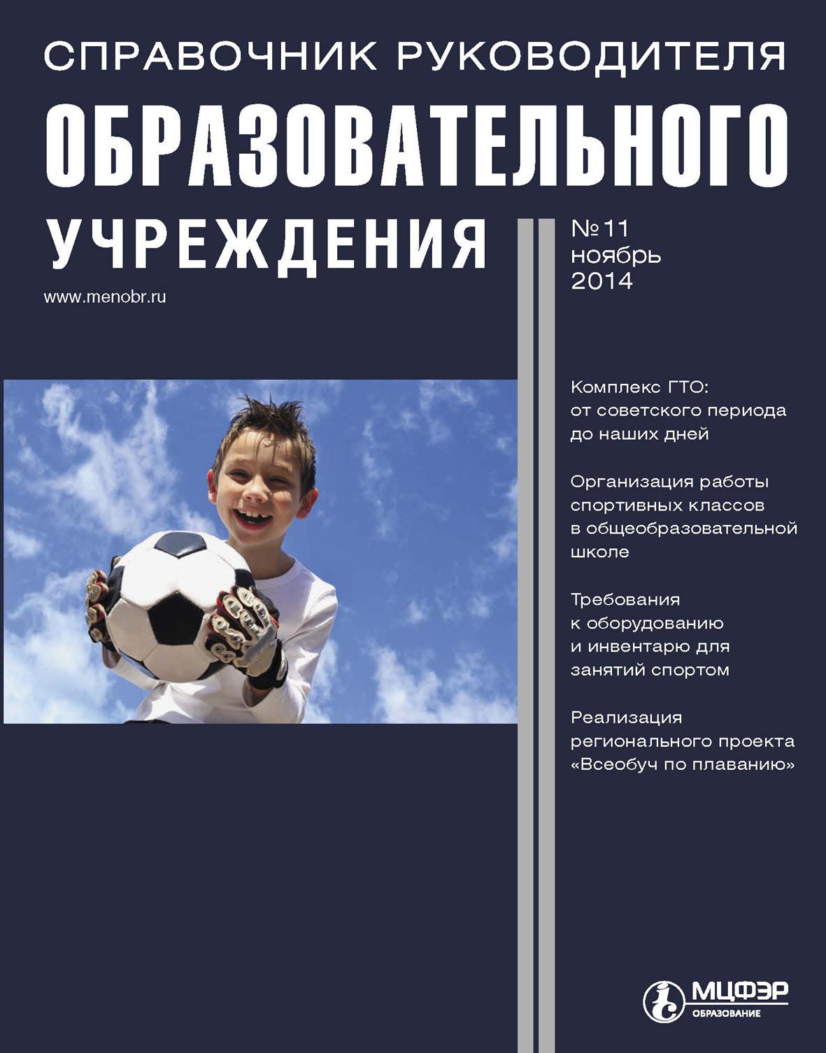 Отсутствует Справочник руководителя образовательного учреждения № 11 2014