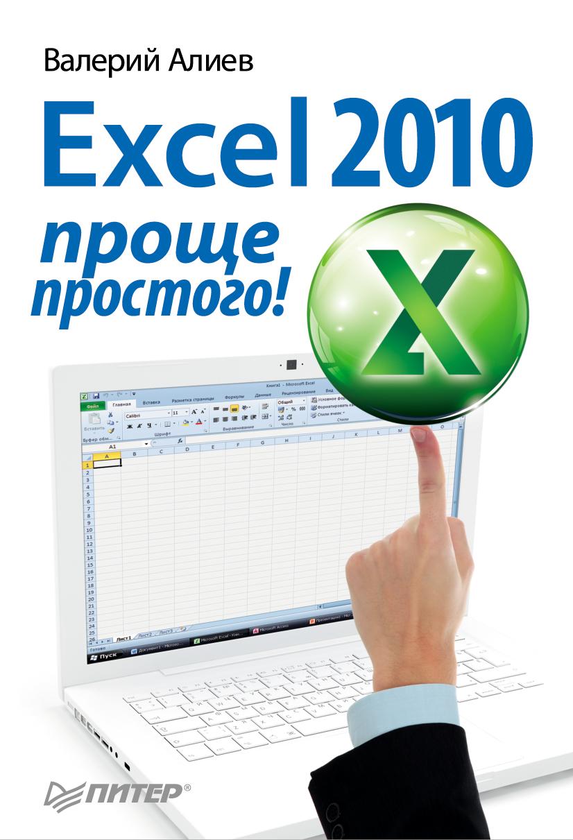 В. К. Алиев Excel 2010 – проще простого! понятный самоучитель excel 2010