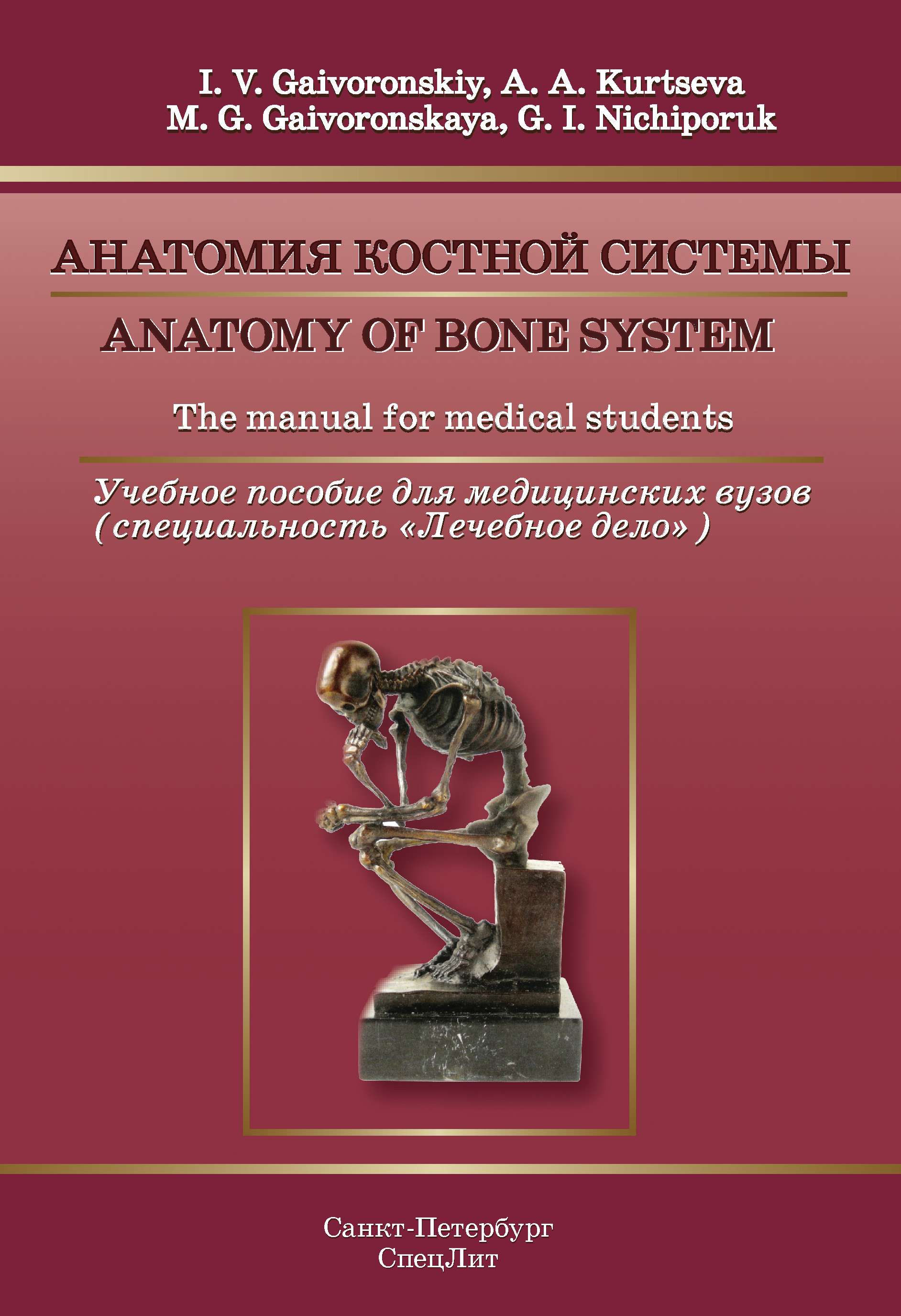 Г. И. Ничипорук Anatomy of bone system. The manual for medical students / Анатомия костной системы. Учебное пособие для медицинских вузов