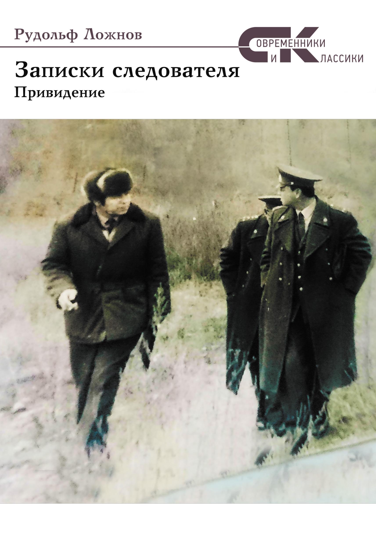 Рудольф Ложнов Записки следователя. Привидение рудольф васильевич борисов статика корабля
