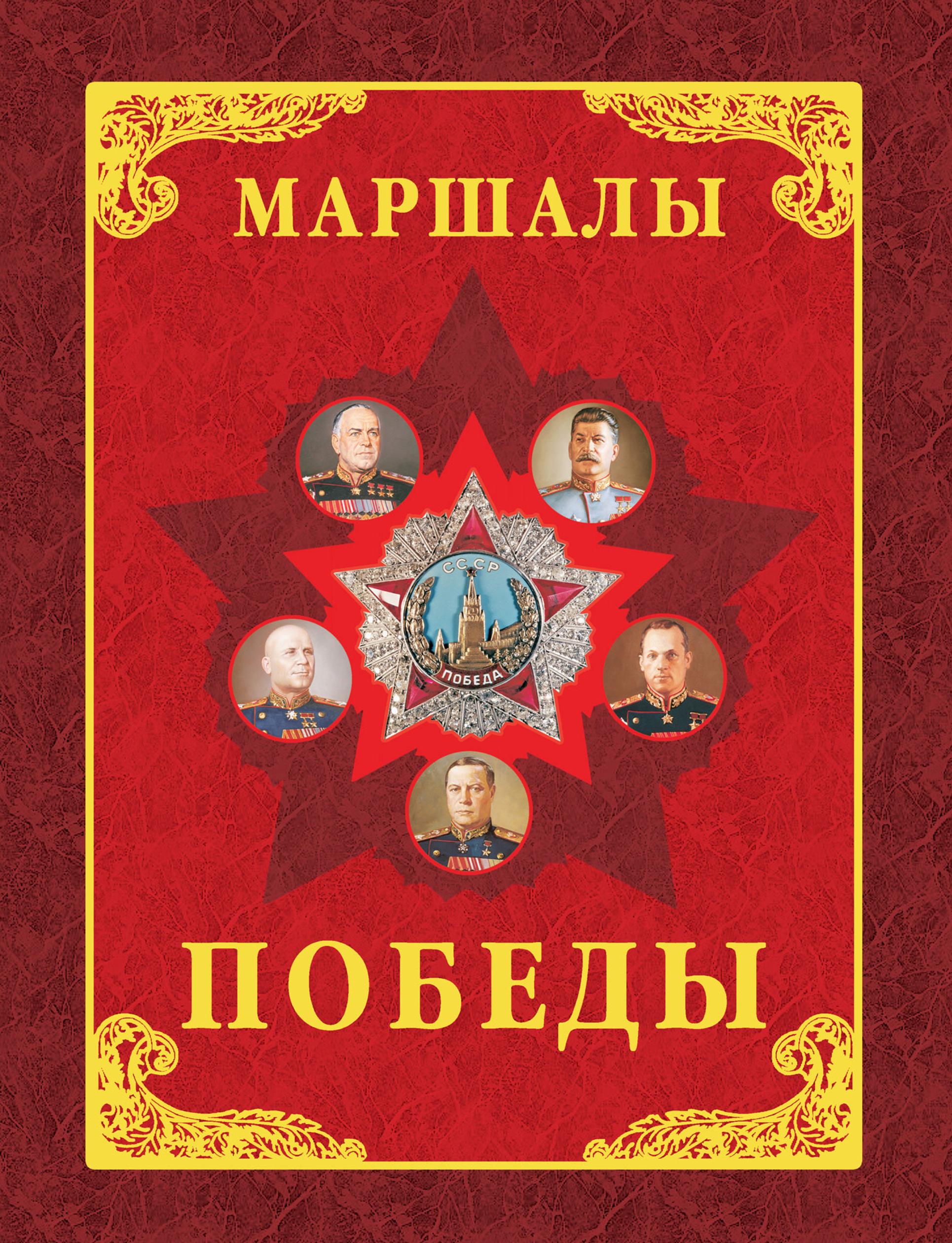 Отсутствует Маршалы Победы. Маршалы и адмиралы Великой Отечественной войны 1941-1945 годов от заполярья до венгрии записки двадцатичетырехлетнего подполковника 1941 1945