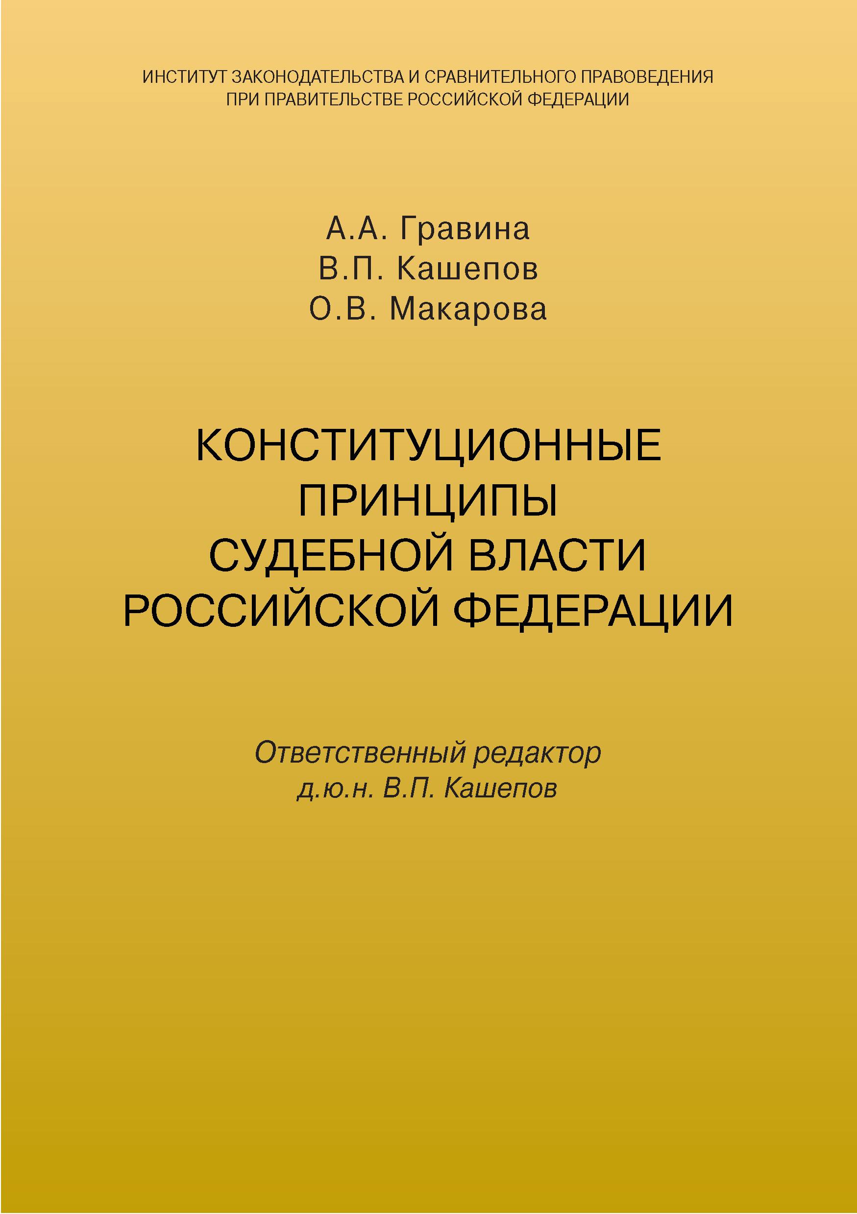 В. П. Кашепов Конституционные принципы судебной власти Российской Федерации н к ренненкампф еще о сущности судебной реформы