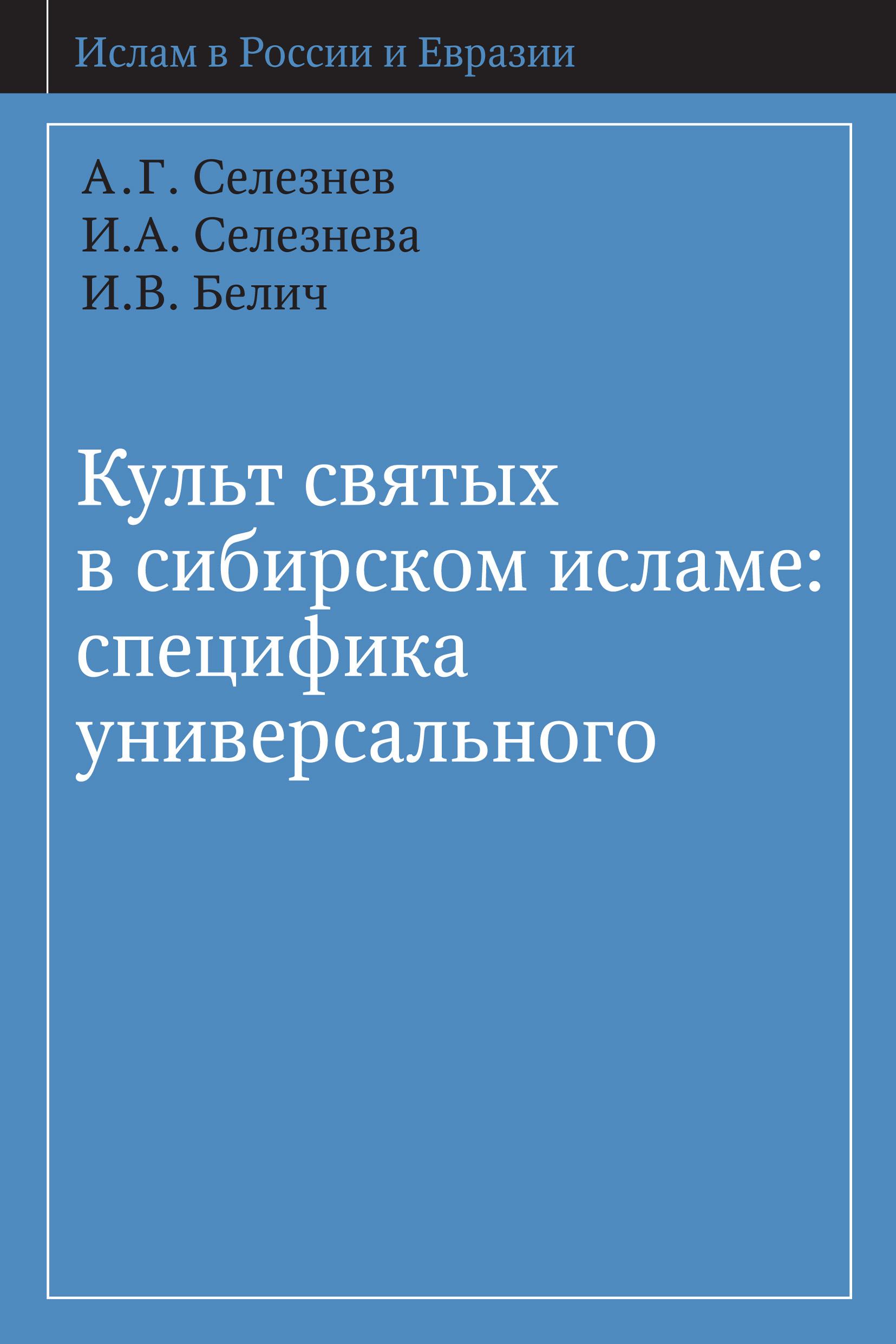 А. Г. Селезнёв Культ святых в сибирском исламе: специфика универсального