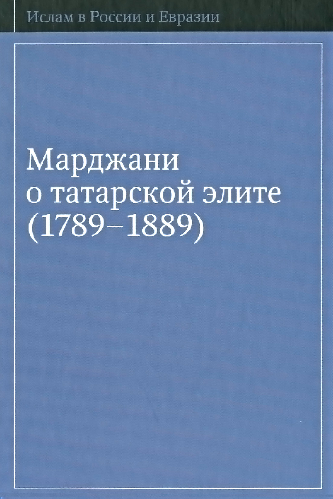 Марджани о татарской элите (1789–1889)