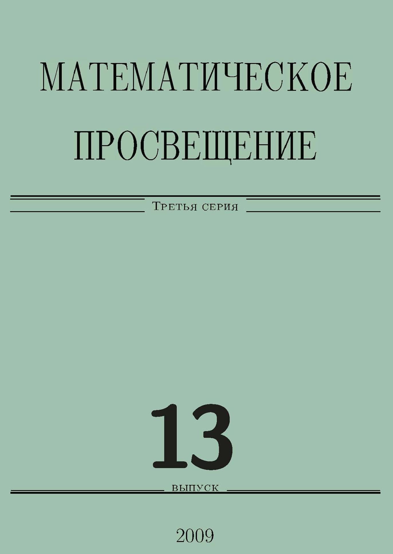 Сборник статей Математическое просвещение. Третья серия. Выпуск 13 сборник статей математическое просвещение третья серия выпуск 21