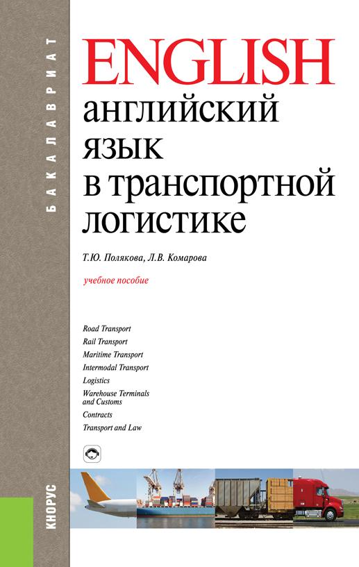 Людмила Комарова Английский язык в транспортной логистике