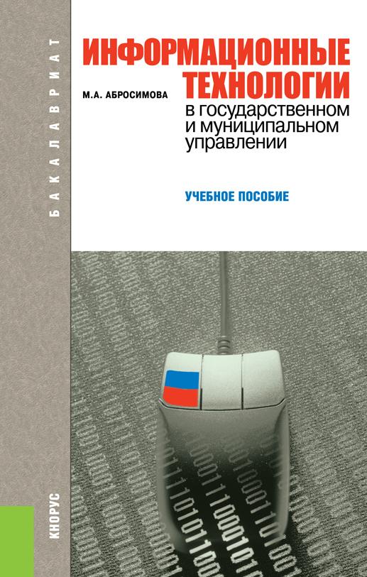 М. А. Абросимова Информационные технологии в государственном и муниципальном управлении