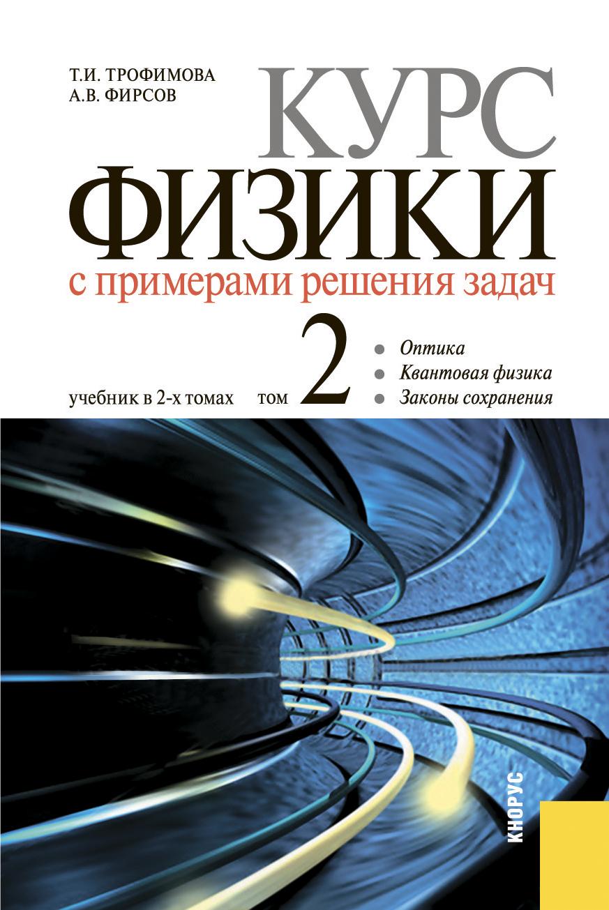 Александр Фирсов Курс физики с примерами решения задач в 2-х томах. Том 2 а в бармасов в е холмогоров курс общей физики для природопользователей механика
