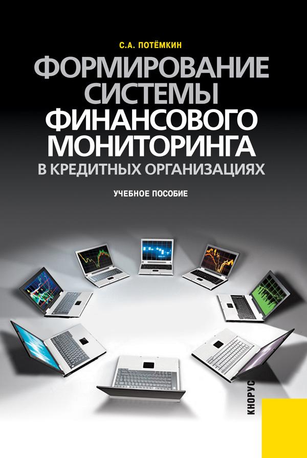Обложка книги Формирование системы финансового мониторинга в кредитных организациях