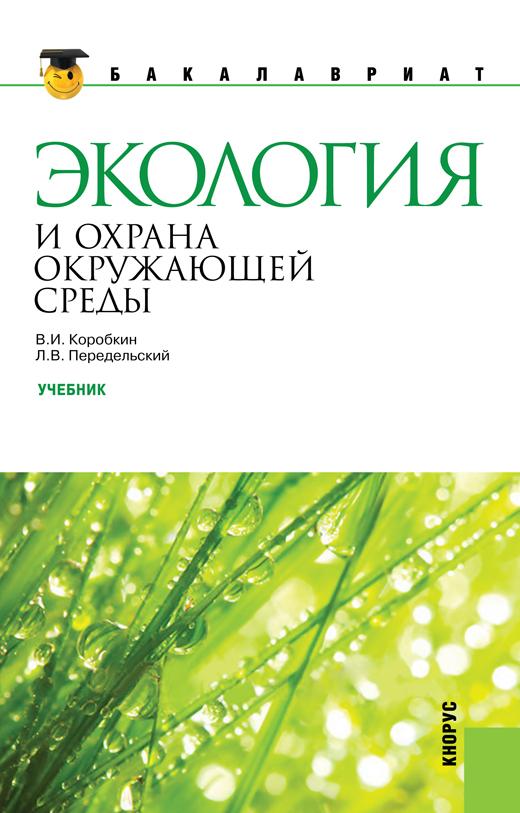 Леонид Передельский Экология и охрана окружающей среды