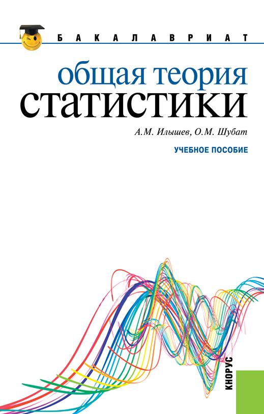 Анатолий Илышев Общая теория статистики перебейнос в статистические методы для лингвистов